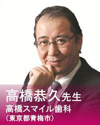 高橋恭久先生